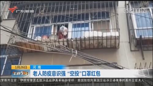 """河南:老人防疫意识强 """"空投""""口罩红包"""