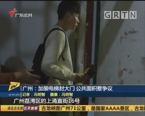 (DV现场)广州:加装电梯封大门 公共面积惹争议