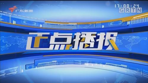 [HD][2020-01-31-17:00]正点播报:广东医疗队广泛使用氧疗 病区死亡率出现首降