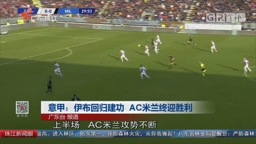意甲:伊布回归建功 AC米兰终迎胜利
