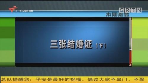 [HD][2020-01-28]新闻故事:三张结婚证(下)