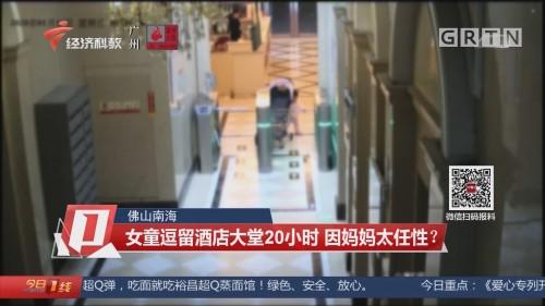 佛山南海:女童逗留酒店大堂20小时 因妈妈太任性?