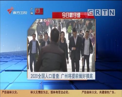 今日最仔细:2020全国人口普查 广州将提前做好摸底