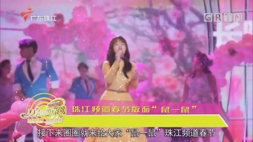 """珠江频道春节版面""""鼠一鼠"""""""