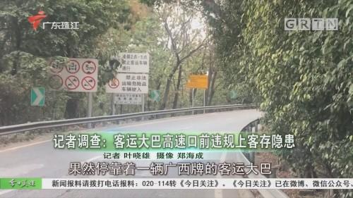 记者调查:客运大巴高速口前违规上客存隐患