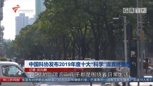 """中国科协发布2019年度十大""""科学""""流言终结榜"""