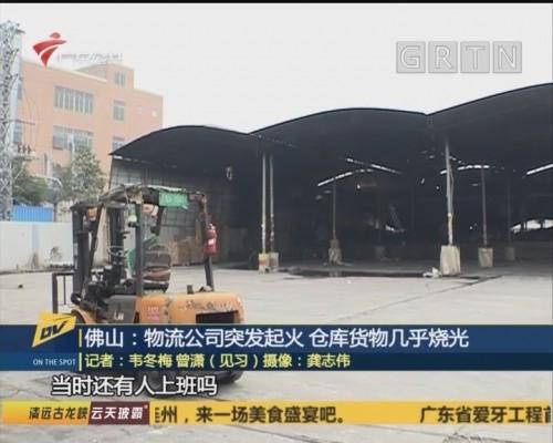 (DV现场)佛山:物流公司突发起火 仓库货物几乎烧光