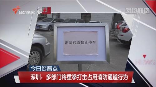 深圳:多部门将重拳打击占用消防通道行为
