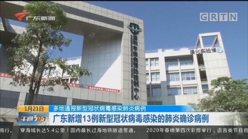 多地通报新型冠状病毒感染肺炎病例:广东新增13例新型冠状病毒感染的肺炎确诊病例