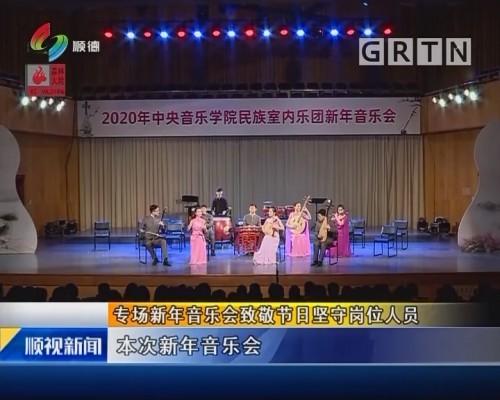 专场新年音乐会致敬节日坚守岗位人员
