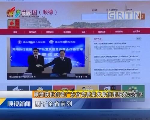 顺德获批创建广东省高质量发展信用服务示范区