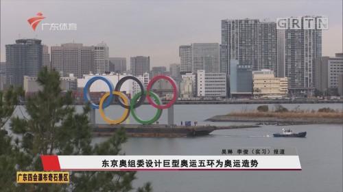 东京奥组委设计巨型奥运五环为奥运造势