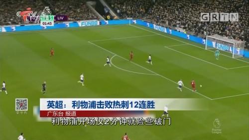 英超:利物浦击败热刺12连胜