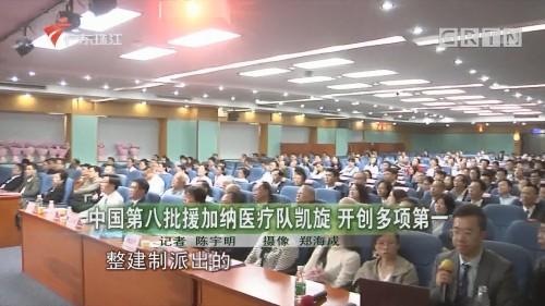 中国第八批援加纳医疗队凯旋 开创多项第一