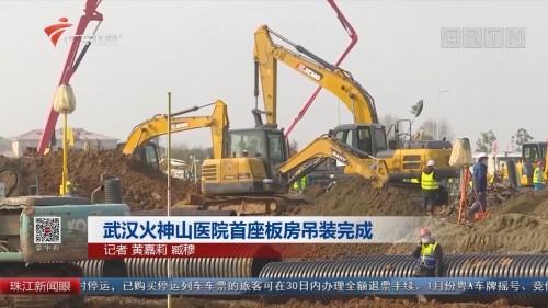 武汉火神山医院首座板房吊装完成