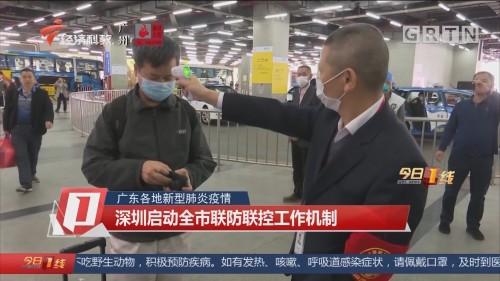 广东各地新型肺炎疫情 深圳启动全市联防联控工作机制
