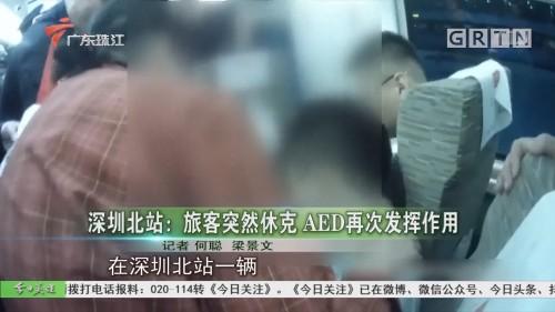 深圳北站:旅客突然休克 AED再次发挥作用