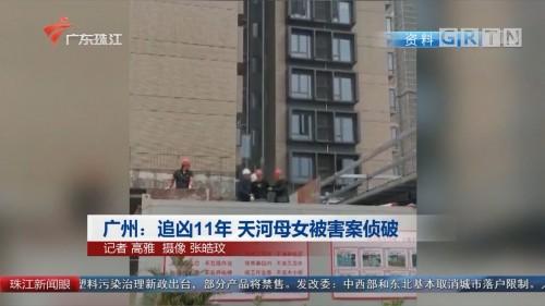 广州:追凶11年 天河母女被害案侦破