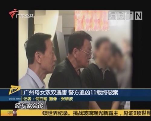广州母女双双遇害 警方追凶11载终破案