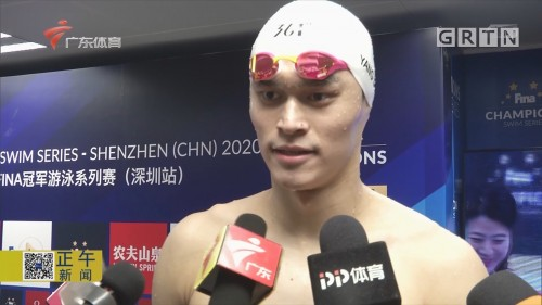 孙杨:我来了 为了冠军 为了正名