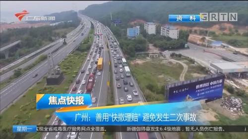 """广州:善用""""快撤理赔"""" 避免发生二次事故"""