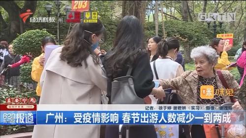 广州:受疫情影响 春节出游人数减少一到两成