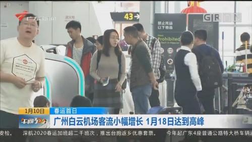 春运首日:广州白云机场客流小幅增长 1月18日达到高峰