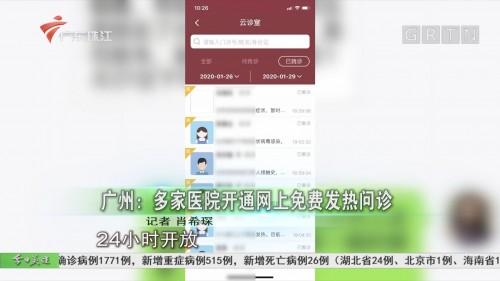 广州:多家医院开通网上免费发热问诊