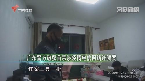 广东警方破获首宗涉疫情电信网络诈骗案
