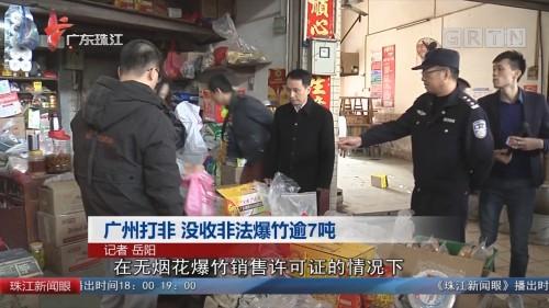 广州打非 没收非法爆竹逾7吨