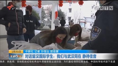 中新社 对话留汉国际学生:我们与武汉同在 静待佳音