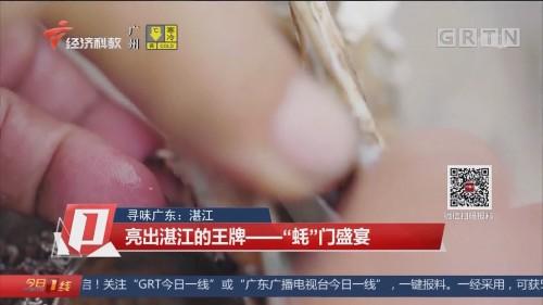 """寻味广东:湛江 亮出湛江的王牌——""""蚝""""门盛宴"""