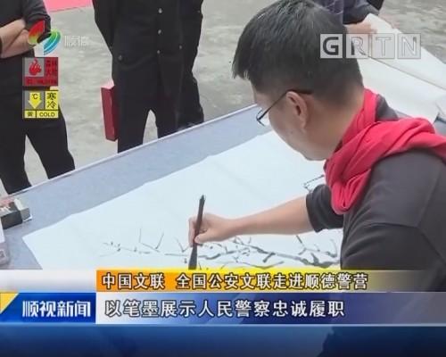 中国文联 全国公安文联走进顺德警营
