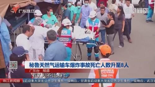 秘鲁天然气运输车爆炸事故死亡人数升至8人