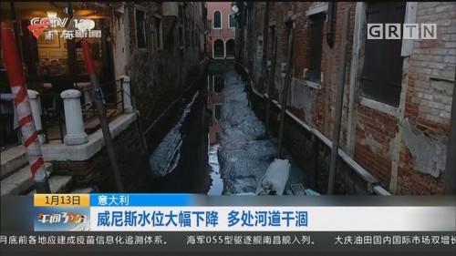 意大利:威尼斯水位大幅下降 多处河道干涸