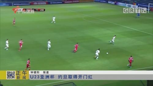 U23亚洲杯 约旦取得开门红
