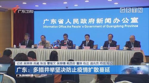 廣東:多措并舉堅決防止疫情擴散蔓延