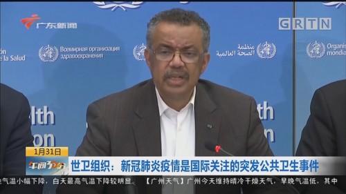世卫组织:新冠肺炎疫情是国际关注的突发公共卫生事件