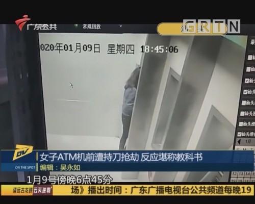 女子ATM机前遭持刀抢劫 反应堪称教科书