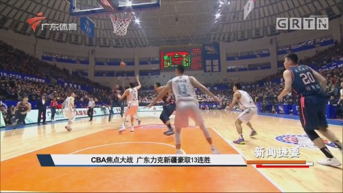 [HD][2020-01-22]正午体育新闻:焦点大战 广东力克新疆 豪取13连胜