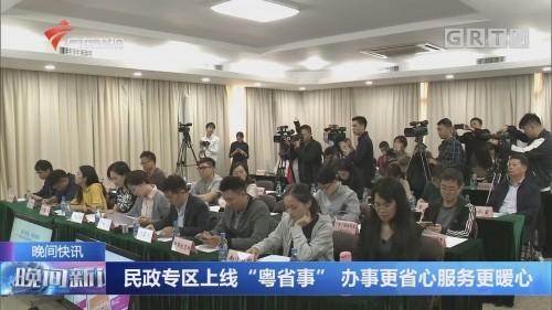 """民政专区上线""""粤省事"""" 办事更省心服务更暖心"""