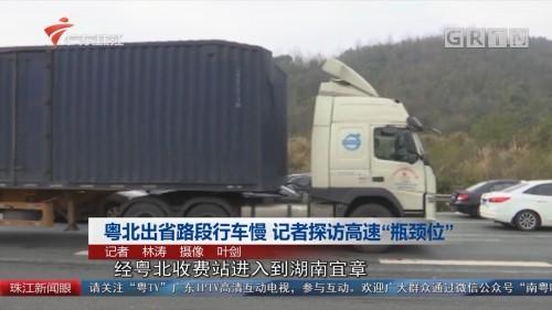 """粤北出省路段行车慢 记者探访高速""""瓶颈位"""""""