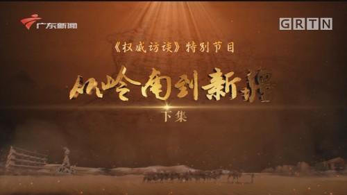 [HD][2020-01-26]权威访谈:从岭南到新疆(下)