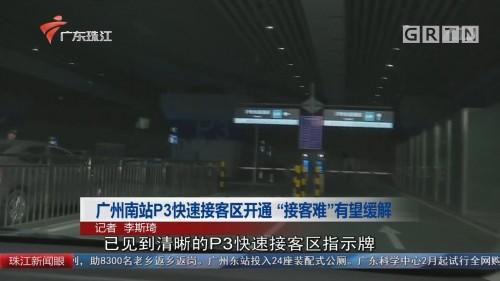 """广州南站P3快速接客区开通""""接客难""""有望缓解"""