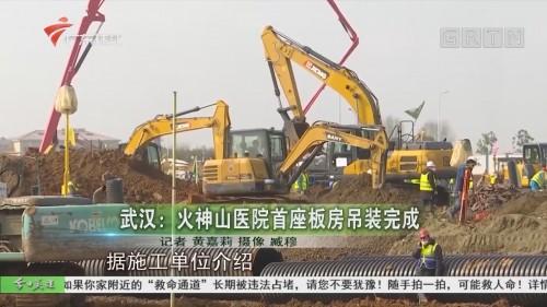 武汉:火神山医院首座板房吊装完成