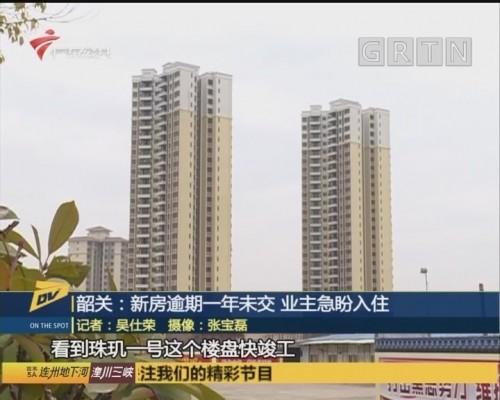 韶关:新房逾期一年未交 业主急盼入住