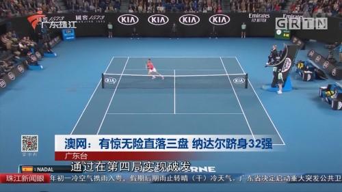 澳网:有惊无险直落三盘 纳达尔跻身32强