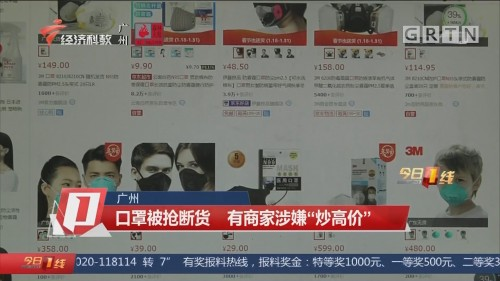 """廣州 口罩被搶斷貨 有商家涉嫌""""炒高價"""""""