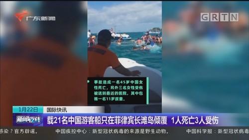 载21名中国游客船只在菲律宾长滩岛倾覆 1人死亡3人受伤