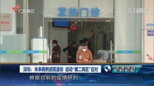 """深圳:未来病例或现波动 启动""""第二病区""""应对"""